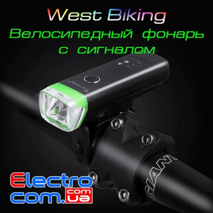 Умный велосипедный фонарь с сигналом West Biking HG-047B